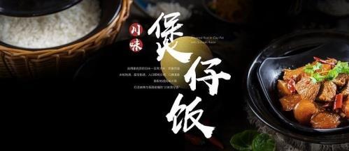 """辛香汇餐饮集团旗下快餐品牌辛香汇Express""""川味煲仔饭""""登录福州"""