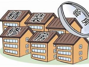 如何正确收楼验收?新房交房手续有哪些