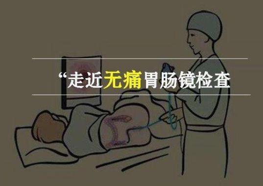 什么是无痛胃肠镜无痛技术?无痛胃肠镜的检查过程及适应症状