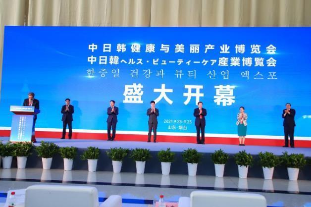 中日韩健康与美丽产业博览会隆重开幕