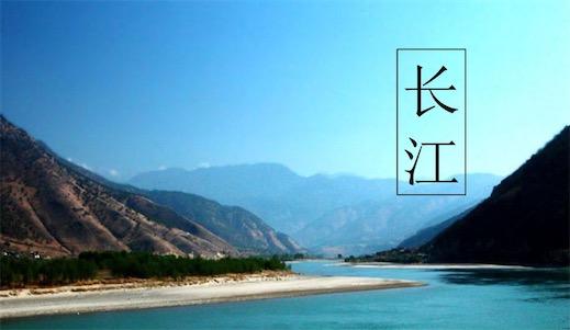 世界上第二深的河流 中国的长江深200米