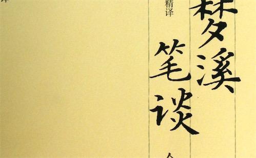 中国古代最重要的科学技术著作 《梦溪笔谈》是中国科学史上的坐标
