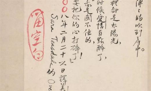 中国第一部白话文诗集 新文化运动期间出刊的《尝试集》