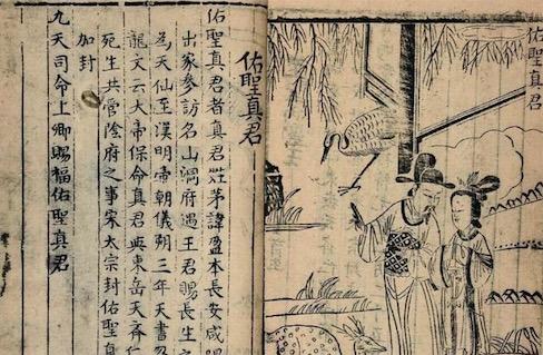 """中国最早的文言""""志怪""""小说  东晋史学家干宝所著的《搜神记》"""