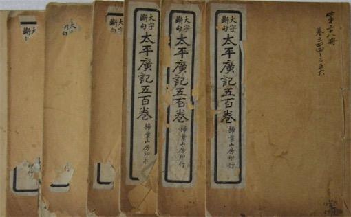 中国最早的小说总集 《太平广记》为宋代人撰写的一部大书