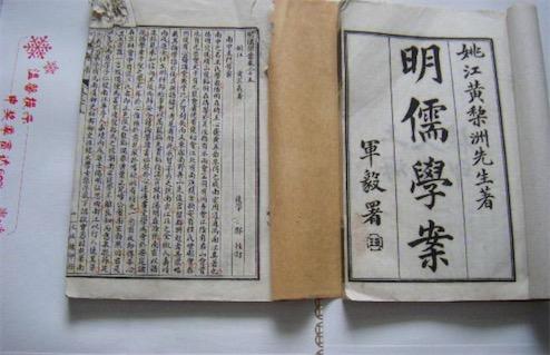 中国第一部学术史 《明儒学案》由清代黄宗羲创作