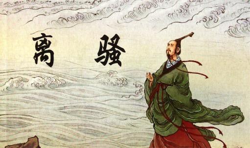 中国第一篇抒情长诗 《离骚》是中国战国时期诗人屈原所创