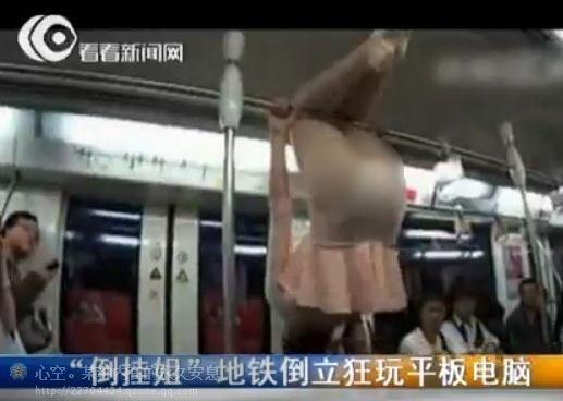 地铁倒挂姐事件:倒挂姐地铁倒立露底裤狂玩IPad平板电脑游戏