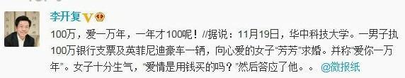 华中科技大学100万求婚门:男子开豪车持百万支票在华中科大求婚