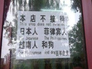 """北京一饭馆称""""拒绝日本人、菲律宾人、越南人与狗""""组图"""