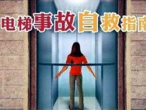 遭遇电梯事故如何自救?电梯安全知识普及