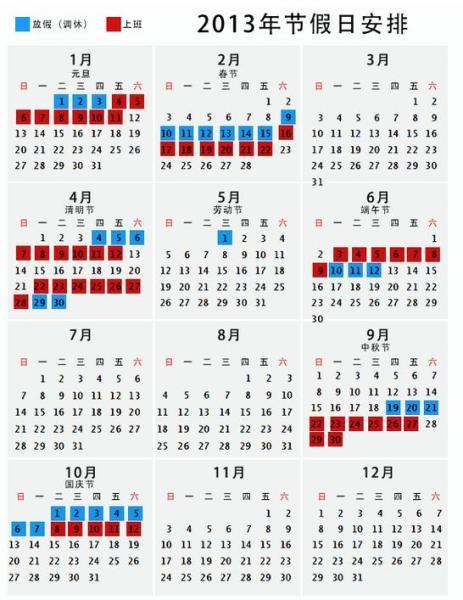 2013年放假安排,2013年日历,2013年假期安排