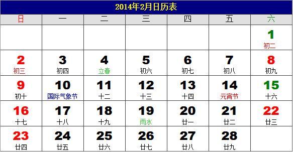 2014年日历表,2014年老黄历,2014年日历,农历甲午年 马年 日历图片