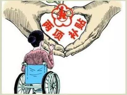 残疾人两项补贴是指什么?残疾人两项补贴申请方法和补贴标准