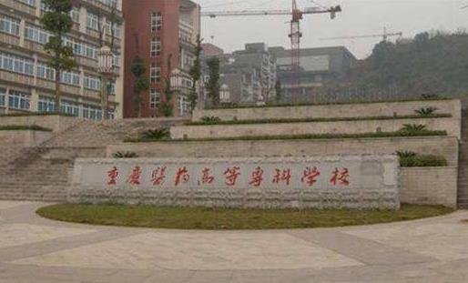 [重庆是哪个省]重庆市哪所专科大学好?重庆专科学校排名