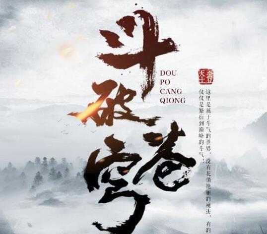 十大最火的小说排行榜,斗破苍穹红遍大江南北