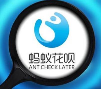 用户在消费时,可以预支蚂蚁花呗的额度,享受