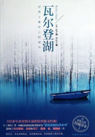 6本值得一看的自然文学书籍排行榜,《瓦尔登湖》最值得一读
