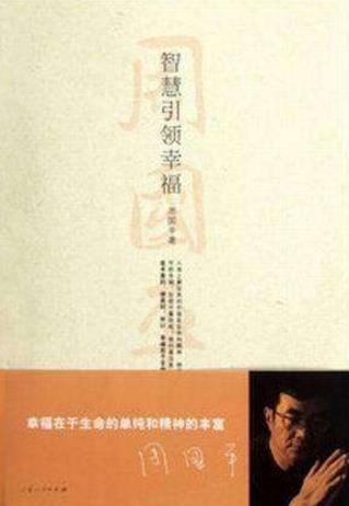 适合初中生看的四本排名初中排行榜,《智慧引日本书籍励志2015图片