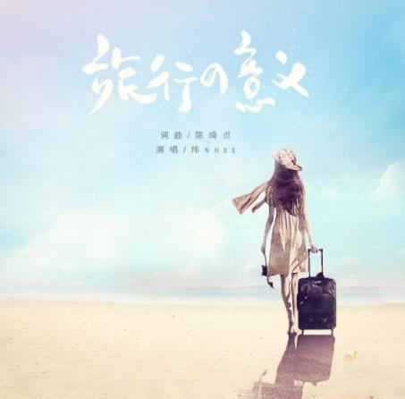 中文小清新歌曲排名,《旅行的意义》《别找我麻烦》朗朗上口