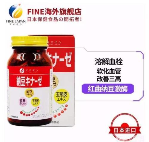 日本热销纳豆排行榜,fine红曲纳豆激酶纳豆片专为老年人设计
