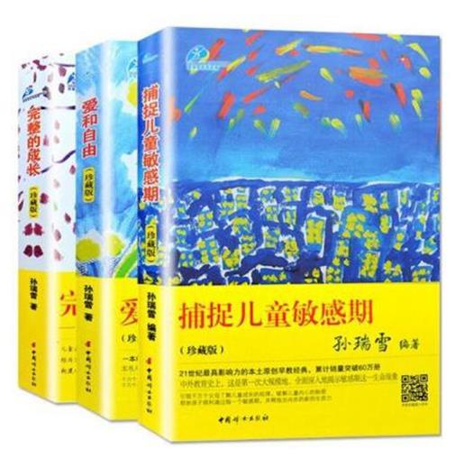 七本值得一读的早教书籍,《捕捉儿童敏感期》讲述真实案例