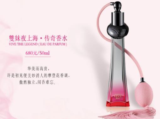 十大国产香水品牌排名,双妹夜上海传奇香水、UTTORI五朵里留香好