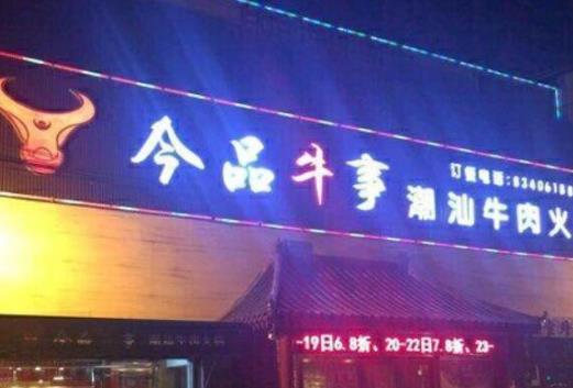 苏州牛肉火锅店排行榜有名最好吃的火锅店在哪里?左庭右院、陈记顺和客流量大(图3)