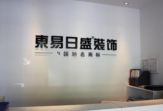 北京市十大装修公司排名哪家性价比高?北京东易日盛装饰有限责任公司品牌和专业十分精致(图1)