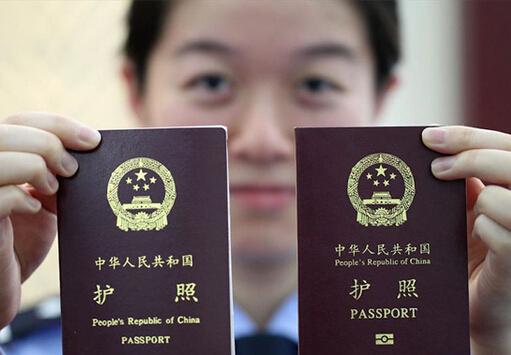 办护照需要什么证件?办护照需要多长时间?