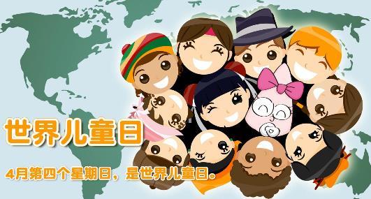 世界各国儿童节的日期是哪一天
