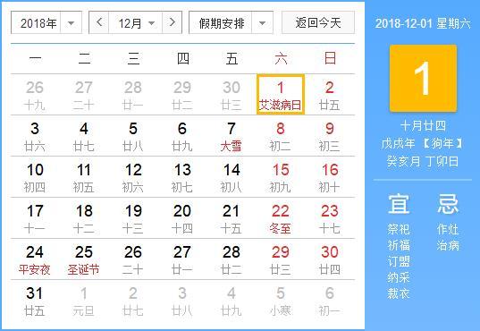 12月份都有哪些节日?附12月份完整节日时间表