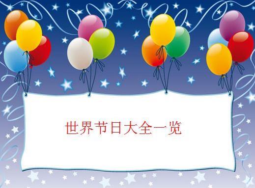 一年中都有哪些节日? 附中国及世界节日大全时间一览表