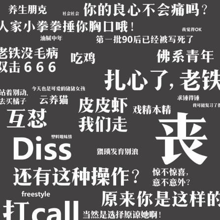2017年最火最流行十大网络流行语 2018年流行的网络流行语热词