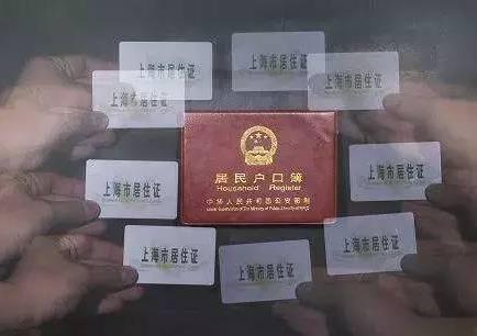 新上海人是什么意思?新上海人(有上海户口)算是上海人吗?