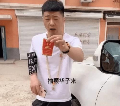 抖音来根华子街溜子是谁是什么梗 华子香烟视频原创出处