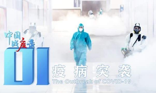 2020年度中国媒体十大流行语 新冠肺炎、抗疫、网课均入选