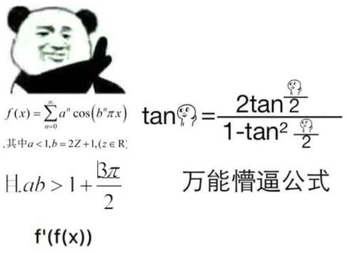 tan90度是什么意思什么梗?tan90°等于多少?t