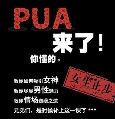 pua男是什么意思什么梗?骗财骗色pua男5大特征十大套路手段介绍
