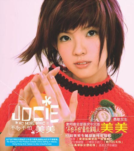郭美美是谁?新加坡流行歌手郭美美个人资料照