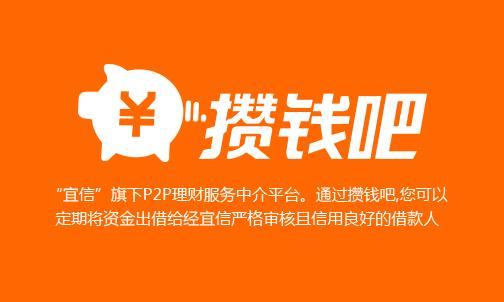 攒钱吧 宜信出品互联网金融p2p网贷投资理财服务