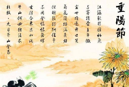 重阳节是几月几日?农历九月九日重阳节来历习俗