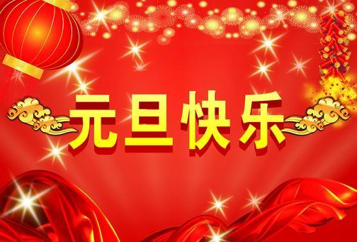 元旦节是几月几日?关于公历1月1日元旦节的由来和习俗