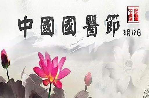 3月17日是什么日子?中国国医节的来历和意义