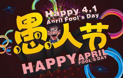 4月1日是什么节日?愚人节是几月几日