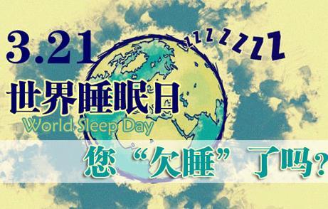 3月21日是什么节日?世界睡眠日的来历和意义
