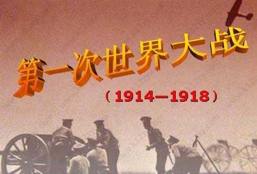 7月28日是什么节日?第一次世界大战的时间