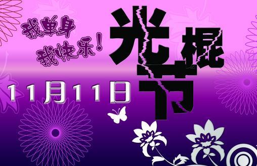 11月11日是什么节日?光棍节是几月几日