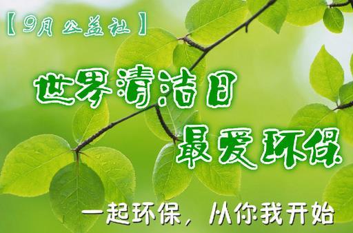 9月14日是什么节日?世界清洁地球日是哪一天