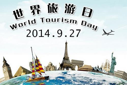 9月27日是什么节日?世界旅游日的历史背景